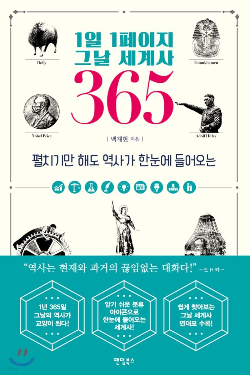 1일 1페이지 그날 세계사 365