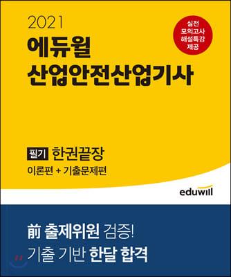 2021 에듀윌 산업안전산업기사 필기 한권끝장 [이론편+기출문제편]