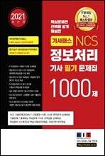 기사패스 NCS 정보처리기사 필기 문제집 1000제 (2021)