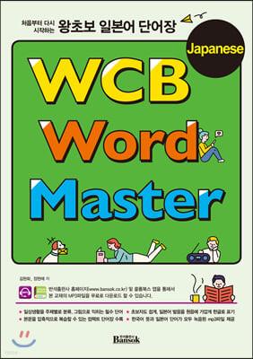 왕초보 일본어 단어장 WCB Japanese Word Master