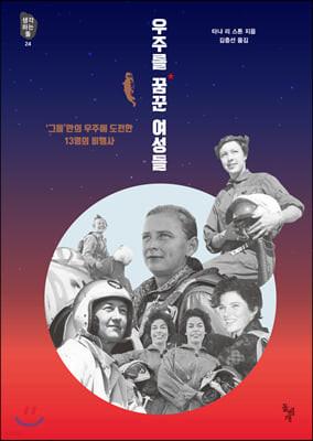 우주를 꿈꾼 여성들