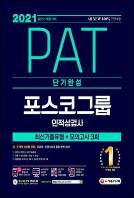 2021 채용대비 All-New PAT 포스코그룹 인적성검사 단기완성