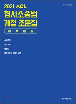ACL 형사소송법 개정 조문집 (부수법령)