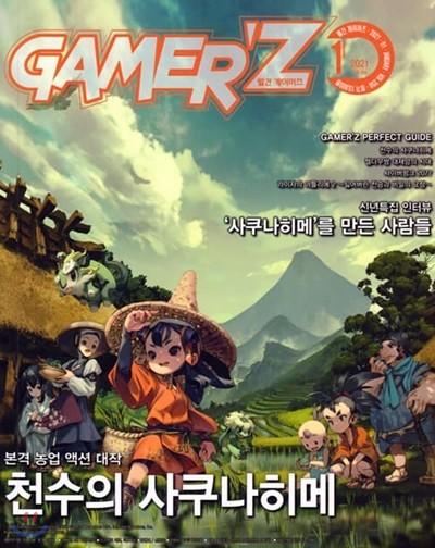 게이머즈 GAMER'Z (월간) : 1월 [2021]