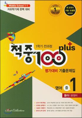 적중 100 Plus 영어 평가대비 기출문제집 1학기 전과정 중1 동아 윤정미 (2021년)