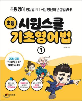 시원스쿨 초등 기초영어법 1