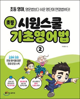 시원스쿨 초등 기초영어법 2