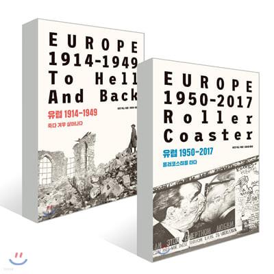 유럽 1914-1949 + 유럽 1950-2017 세트