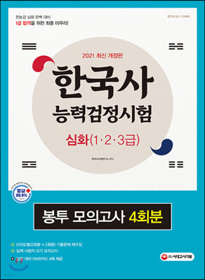 2021 한국사능력검정시험 심화(1,2,3급) 봉투 모의고사 4회분