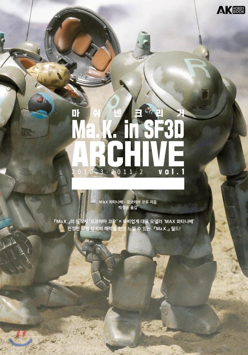 마쉬넨 크리거 Ma.K. in SF3D ARCHIVE vol.1