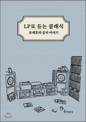 LP로 듣는 클래식