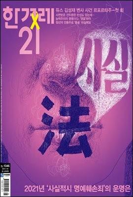 한겨레21 1346호