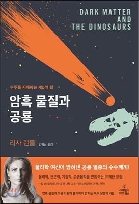 암흑 물질과 공룡