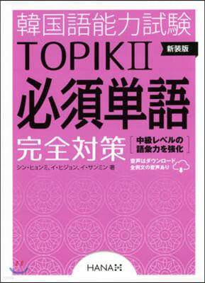 新裝版 韓國語能力試驗TOPIK2必須單