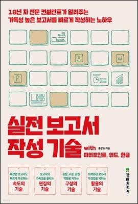 실전 보고서 작성 기술 with 파워포인트, 워드, 한글