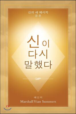 신이 다시 말했다 (God Has Spoken Again - Korean Edition)