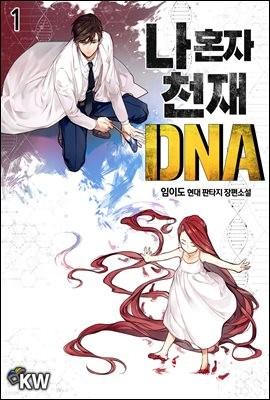 나 혼자 천재 DNA