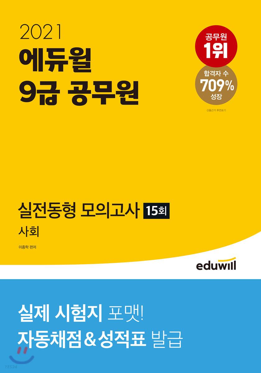 2021 에듀윌 9급 공무원 실전동형 모의고사 사회