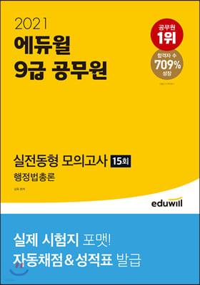 2021 에듀윌 9급 공무원 실전동형 모의고사 행정법총론