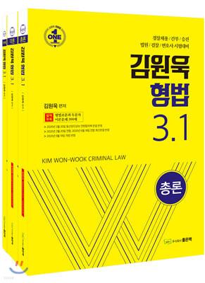 김원욱 형법 3.1