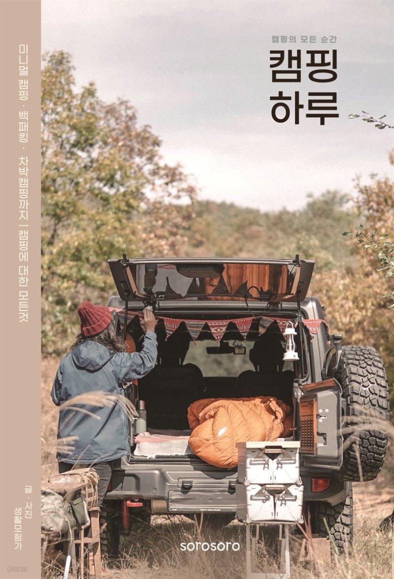 [단독] 캠핑하루