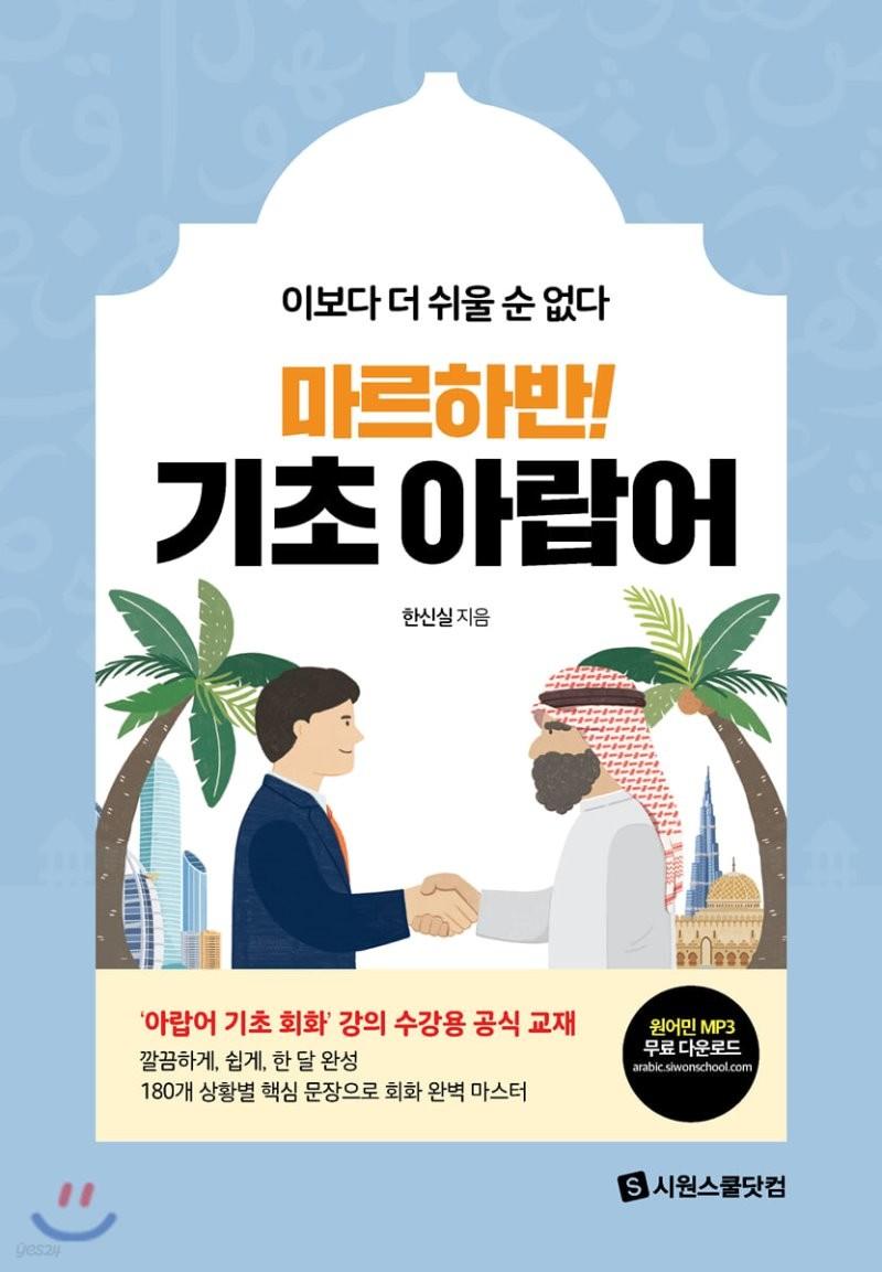 마르하반! 기초 아랍어