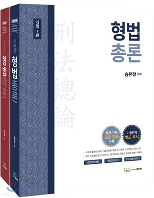 송헌철 형법 [총론각론]