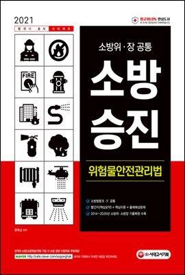 2021 소방승진 위험물안전관리법