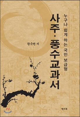 사주·풍수교과서