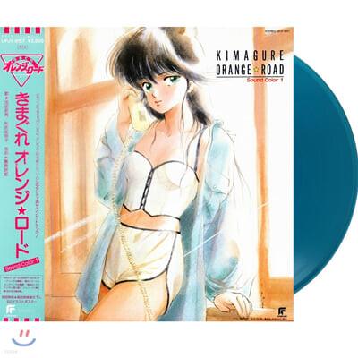 변덕쟁이 오렌지 로드 애니메이션 음악 (Kimagure Orange Road OST: Sound Color 1) [터키석 컬러 LP]