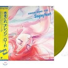 변덕쟁이 오렌지 로드 애니메이션 음악 (Kimagure Orange Road OST: Singing Heart ) [옐로우 컬러 LP]