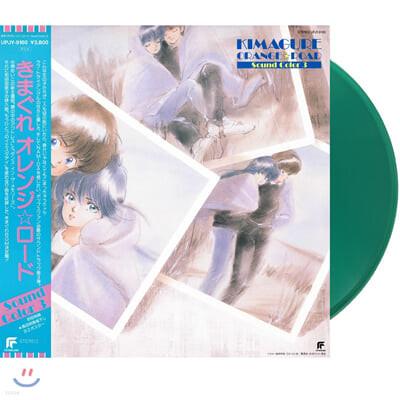 변덕쟁이 오렌지 로드 애니메이션 음악 (Kimagure Orange Road OST: Sound Color 3) [그린 컬러 LP]