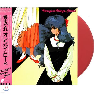 변덕쟁이 오렌지 로드 애니메이션 음악 (Kimagure Orange Road OST: Station) [살몬 컬러 LP]