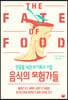 인류를 식량 위기에서 구할 음식의 모험가들