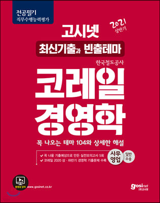 2021 고시넷 코레일 한국철도공사 NCS 직무수행능력평가 경영학