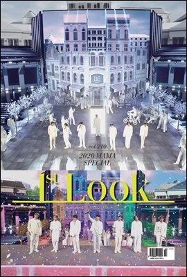 퍼스트룩(1st Look) 2020년 12월호 210호