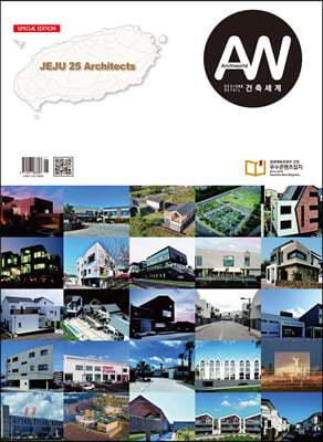 건축세계 ARCHIWORLD (월간) : 1월 [2021] SPECIAL EDITION