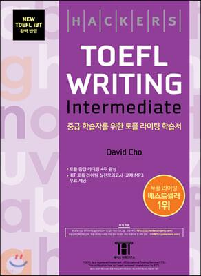 해커스 토플 라이팅 인터미디엇 Hackers TOEFL Writing Intermediate
