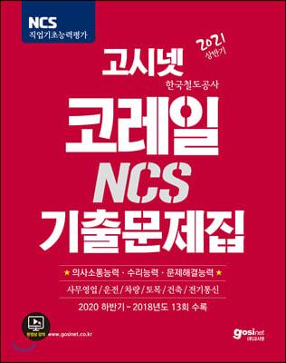 2021 고시넷 코레일(한국철도공사) NCS 기출문제집