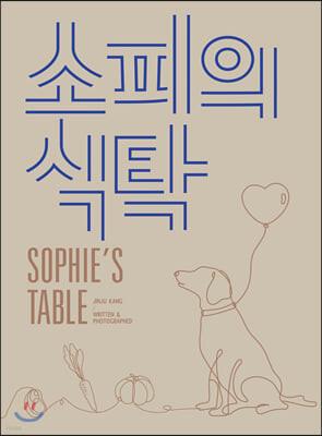 소피의 식탁