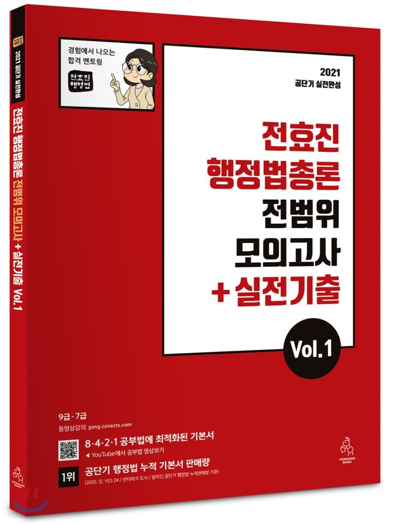 2021 전효진 행정법총론 전범위 모의고사+실전기출 Vol.1