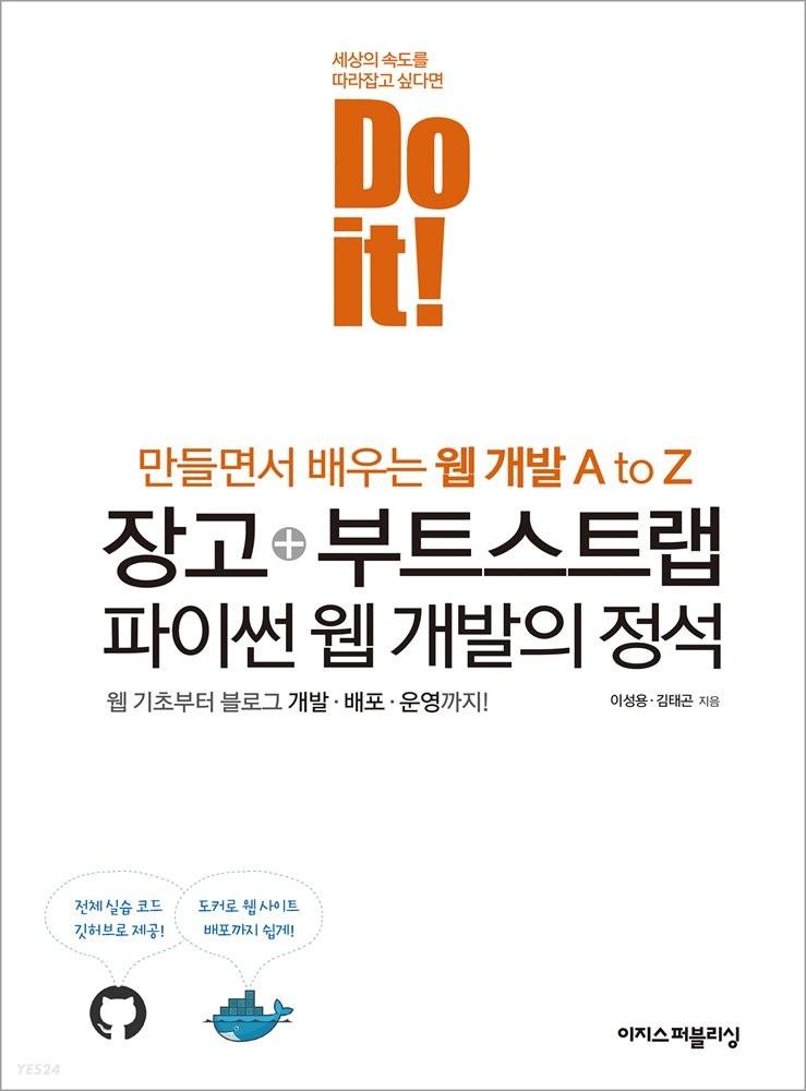 Do it! 장고+부트스트랩 파이썬 웹 개발의 정석