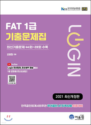 2021 Login FAT 1급 기출문제집