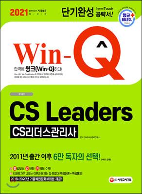 2021 Win-Q CS Leaders(CS리더스관리사) 단기완성