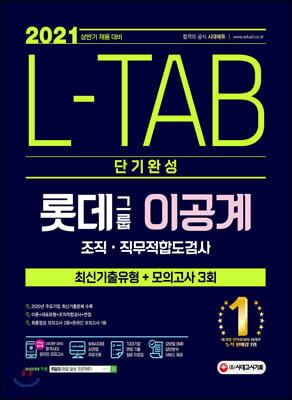 2021 채용대비 L-TAB 롯데그룹 이공계 단기완성 최신기출유형+모의고사 3회