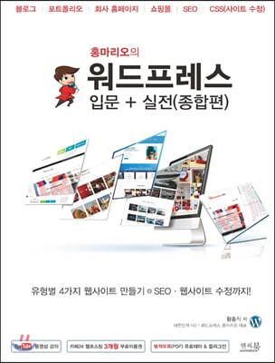홍마리오의 워드프레스 입문 + 실전(종합편) 유형별 4가지 웹사이트 만들기 + SEO·웹사이트 수정까지!