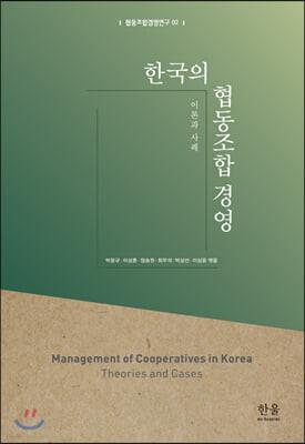한국의 협동조합 경영