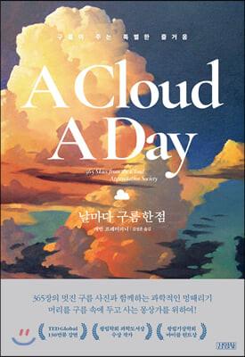 날마다 구름 한 점