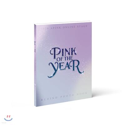 에이핑크 (Apink) - 2020 Apink ONLINE STAGE [Pink of the year] BEHIND PHOTO BOOK