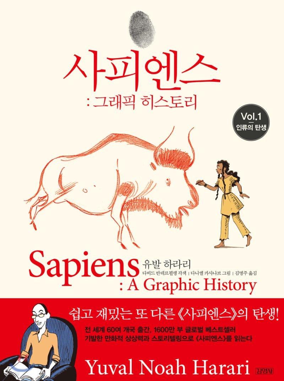 사피엔스: 그래픽 히스토리 Vol.1